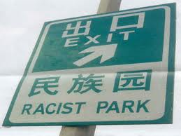 "Sign reads: ""racist park"""