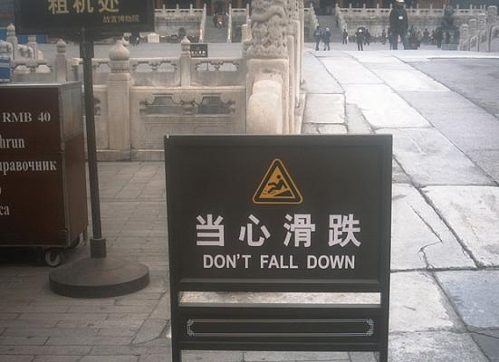 "Sign reads: ""don't fall down"""