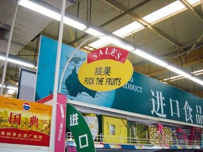 badly translated sign contains swear word
